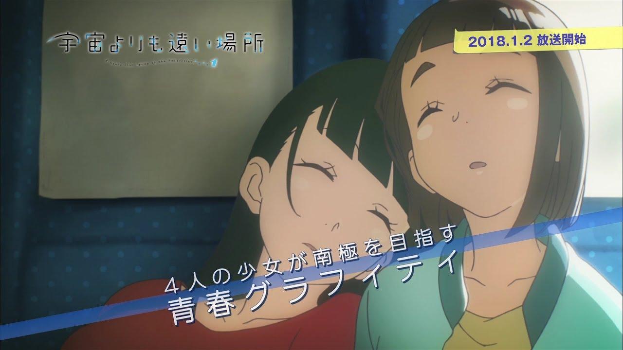 オリジナルTVアニメ『宇宙よりも遠い場所』PV第2弾|2018.01.02 ON AIR