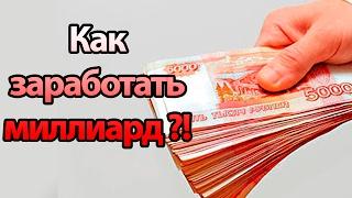Как заработать миллиард долларов на варенье (24.11.15)
