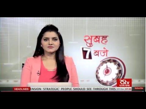 Hindi News Bulletin | हिंदी समाचार बुलेटिन – Dec 09 , 2017 (7 am)