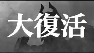 「大魔神カノン」特報 大魔神大復活 君が信じれば魔神(かれ)は目覚め...