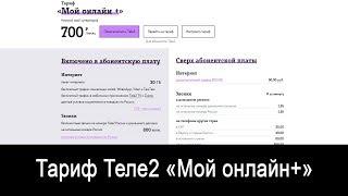 видео Тариф Мой Tele2 за 7 руб./день от ТЕЛЕ2 в Новосибирской области и Новосибирске в 2018 году. Описание тарифа, подключение и отключение