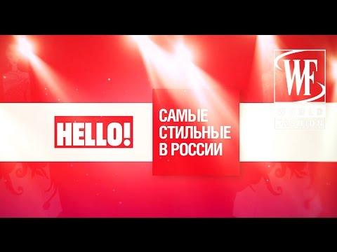 Самые Стильные в России Премия Журнала HELLO!