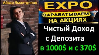 🔥Expo Biz - Сколько Дохода Принесет Депозит в 1000$ и в 370$!🔥