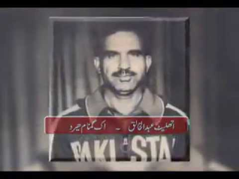 "A Short Documentary On Abdul Khaliq ""The Flying Bird Of Asia"" By Ptv News"