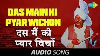Gambar cover Das Main Ki Pyar Wichon - Punjabi Folk Song - Lal Chand Yamla Jatt