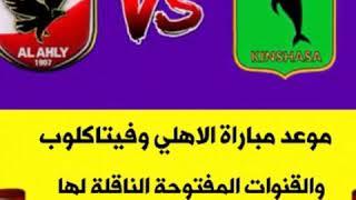 موعد مباراة الاهلي وفيتا كلوب والقنوات المفتوحة الناقلة لها