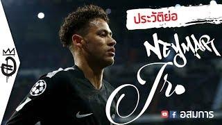 ประวัติย่อ เนย์มาร์ Neymar Jr กองหน้า Brazil ผู้กลิ้งได้เหมือนลูกฟุตบอล | อสมการ