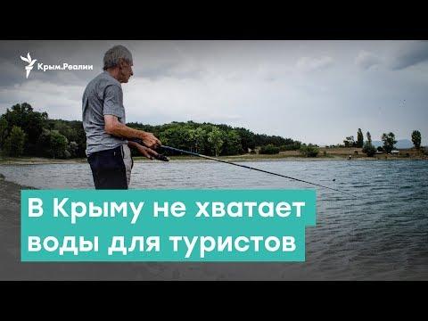 В Крыму не хватает воды для туристов  | Крым за неделю с Александром Янковским