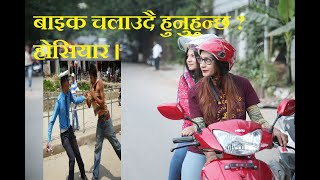 ट्राफिक प्रहरी को नयाँ नियम  new traffic rule in Nepal  traffic police.