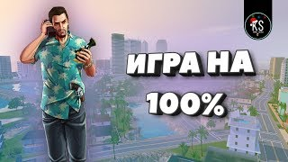 Как установить 100% сохранение Gta Vice city Android