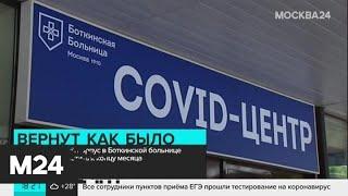 Главврач Боткинской больницы рассказал о ситуации с COVID-19 - Москва 24