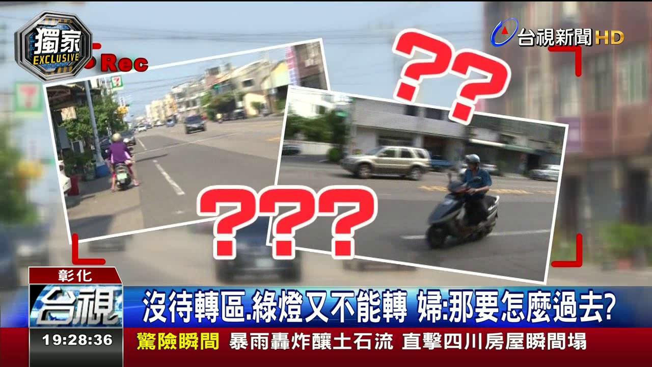 路口沒2段式左轉婦綠燈左轉被罰氣炸 - YouTube