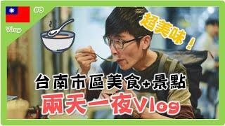 【台灣|台南】兩天一夜深度文青.美食之旅!走路&腳踏車帶你玩台南市區20個精華景點