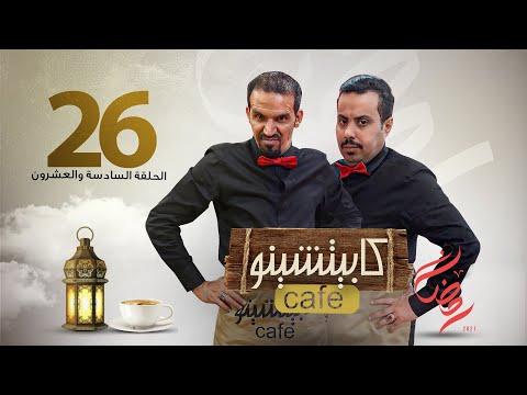 المسلسل الكوميدي كابيتشينو | صلاح الوافي ومحمد قحطان | الحلقة 26