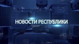 Выпуск новостей от 20 декабря 2016г.
