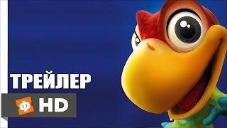 ПЕРНАТАЯ БАНДА \ El Americano: The Movie - Русский Трейлер (мультфильм) (2016)