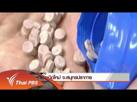 ตร.บุกจับยาเสพติดยึดยาบ้าชนิดใหม่