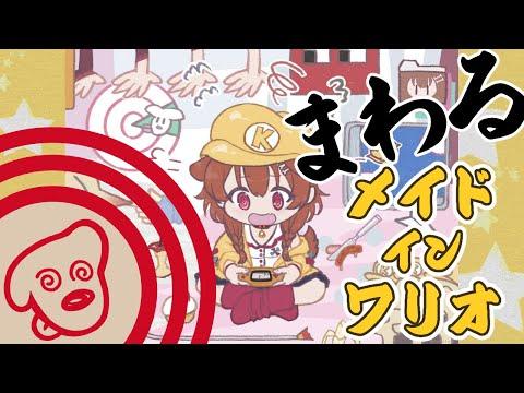 【GBA】ド初見☆まわる◎メイドインワリオで遊ぶ!!
