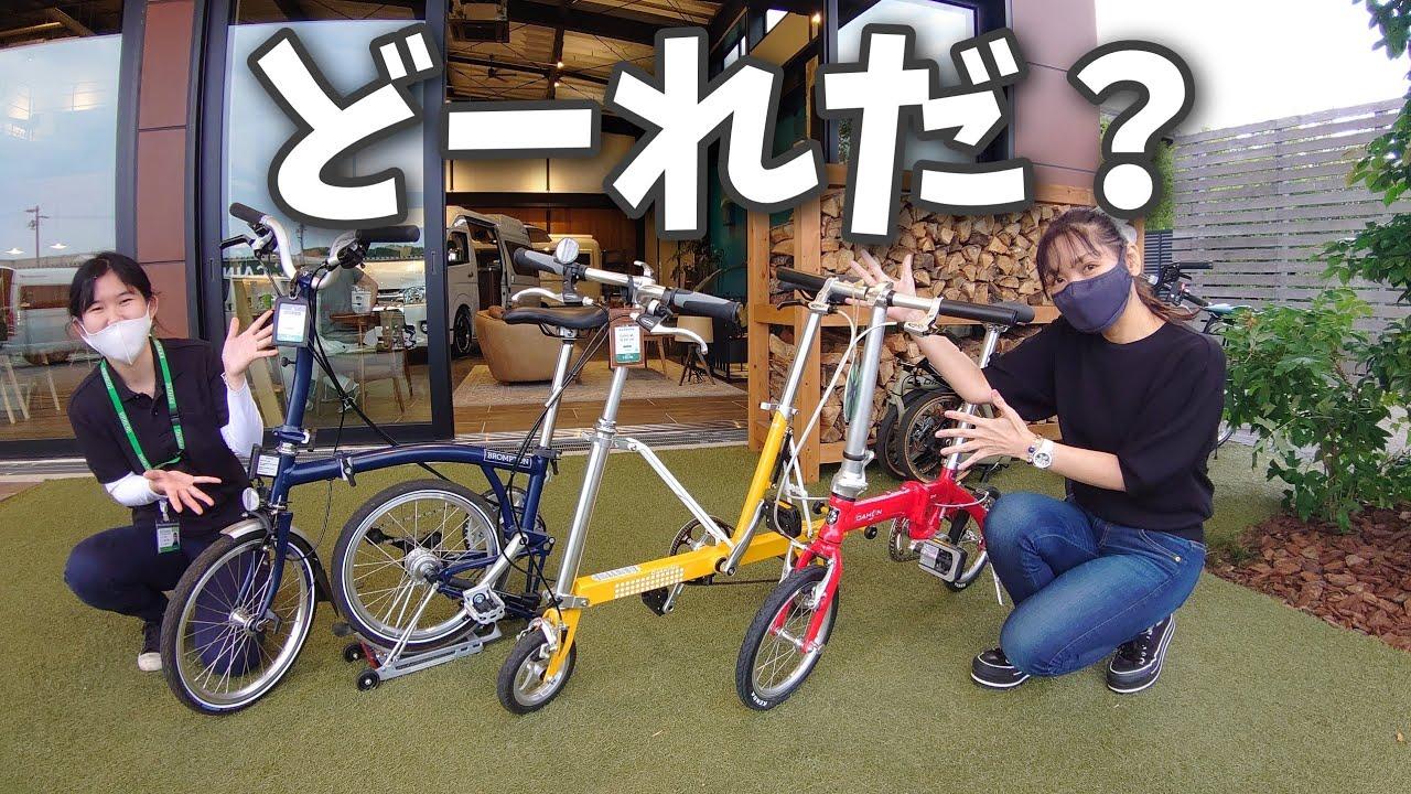 ミニベロ専門店「トイバイク」さんにおじゃましました。たくさん試乗もしてきたよ!
