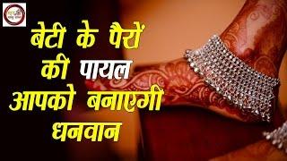 बेटी के पैरों की पायल आपको बनाएगी धनवान ghar sansar vastu shastra om namah shivay