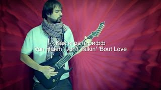 Как играть рифф Van Halen Ain T Talkin Bout Love