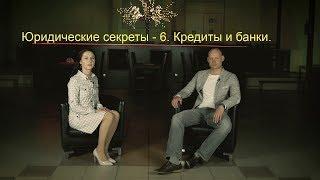 Юридические секреты 6. Кредиты и банки.