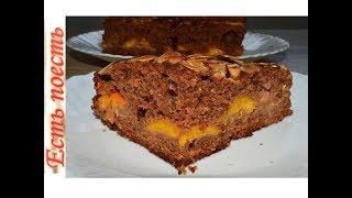 Нежнейший шоколадно-абрикосовый пирог/Apricot pie