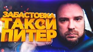Забастовка Такси ПИТЕР / ТИХИЙ