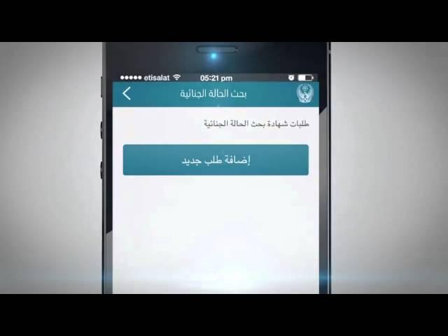 إصدار شهادة بحث الحالة الجنائية عبر تطبيق وزارة الداخلية Uae Moi App Youtube