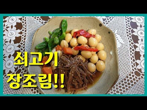 밑반찬 쇠고기 장조림/메추리알 꽈리고추 넣은 장조림/맛있는 쇠고기장조림