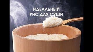Рис для суши! проверка рецепта Виктора Бурды