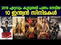 Top 10 Most Gross Collection Indian Movies|New Malayalam Movie 2020