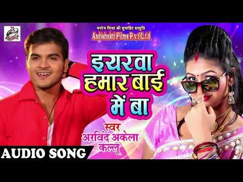 अरविन्द अकेला कल्लू का New Year पर सबसे जबरदस्त धमाका - ईयरवा हमार बाई में बा  | Bhojpuri Hit Song