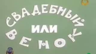 Режиссер: Олег Бийма - Свадебный венок