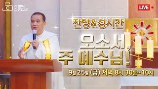 [유튜브 실시간 생방송] 11.찬양과 성시간 손광배 도…