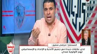 الزمالك اليوم | مرتضى منصور يكشف مصير الصفقات والمعارين
