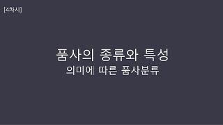 [4차시] 품사의 종류와 특성