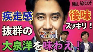 【新作映画】痛快エンタメ映画『騙し絵の牙』が後味スッキリ!【ネタバレ無し】