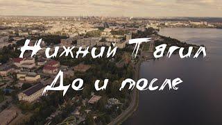Город Нижний Тагил. До и после