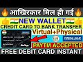 New Virtual Debit Card Wallet For Credit Card Money Transfer to Bank Account | Paytm Accepted Card🔥