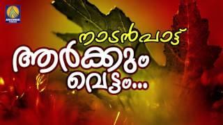 Arkkum Vettam...  | Malayalam Folk Songs [ Nadan Pattukal ] | Thalum Thakarayum | Audio Song