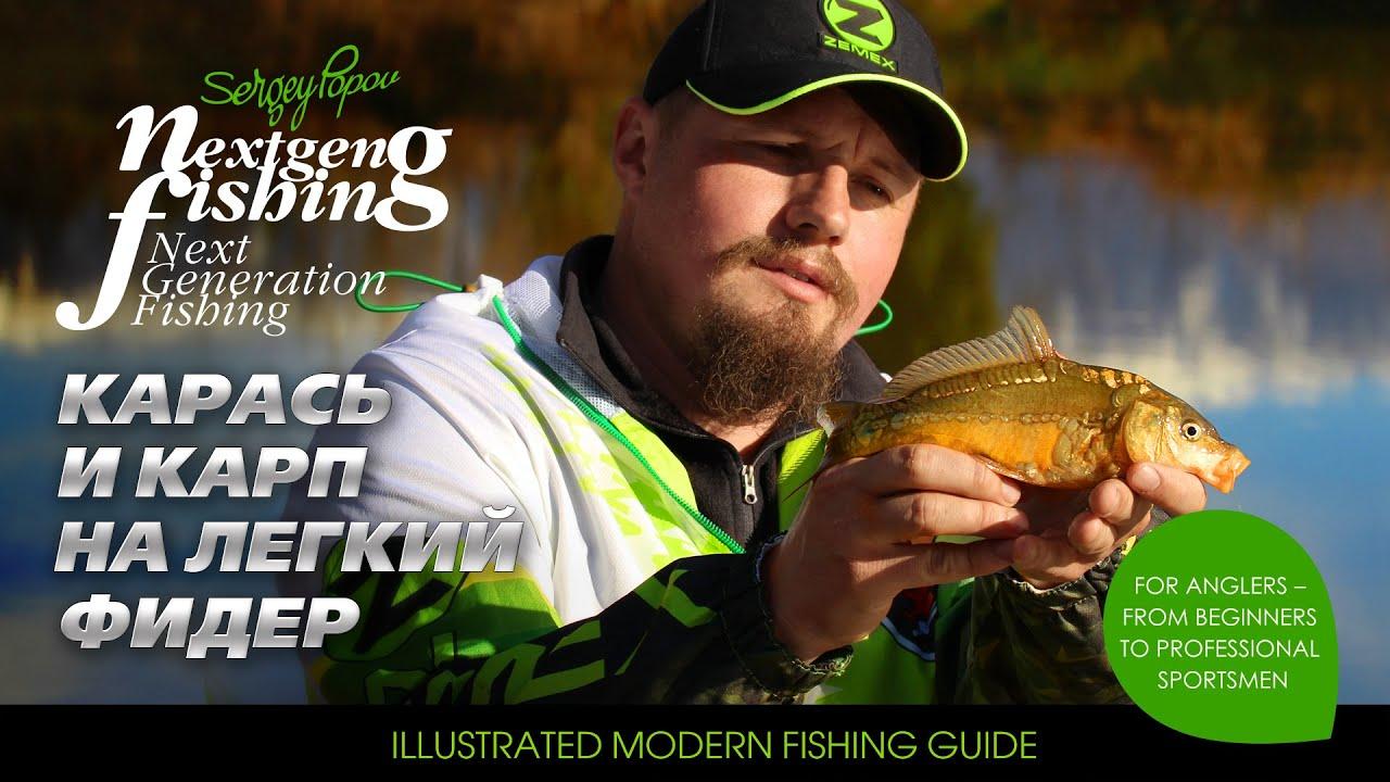 Рыбалка нового поколения книга