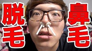 【閲覧注意】鼻毛一気に全部抜いてみた!鼻毛脱毛ブラジリアンワックス『GOSSO』 thumbnail