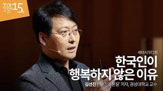 한국인이 행복하지 않은 이유ㅣ김선진 '재미의 본질' 저자, 경성대학교 교수 | 행복 추천 강연 소확행 | 세바시 972회