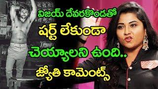 Actress Joythi Shocking Comments on Vijay Devarakonda | Tollywood News | Top Telugu Media
