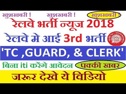 Rauilway Recruitment 2018 TC, GUARD, CLERK etc Upcoming Post || RRB Vacancy