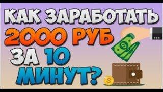 Как заработать 1000 рублей в интернете сейчас без вложений?