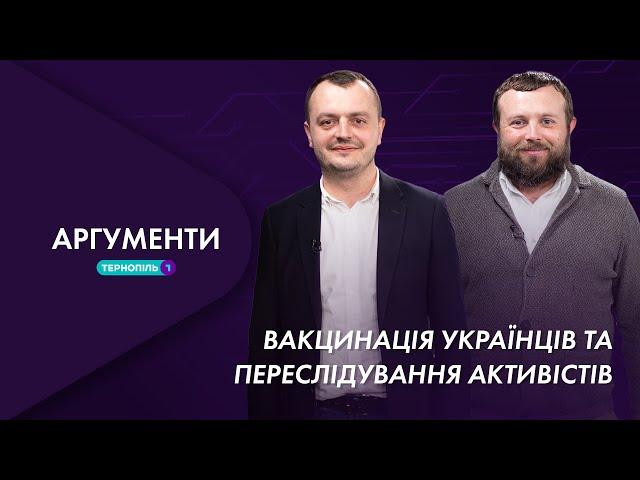 Вакцинація українців  | Аргументи 24.02.2021