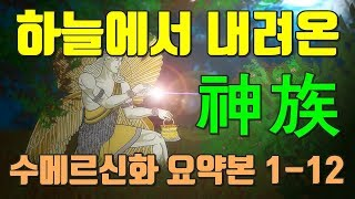 수메르신화 요약본 01~12편, 금을 찾아 지구로 온 아누나키
