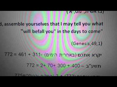 New Bible Code Hints 2016 Ripe for the Messiah - Israel News